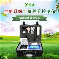 FT-GT4高智能全项目土壤肥料养分检测仪