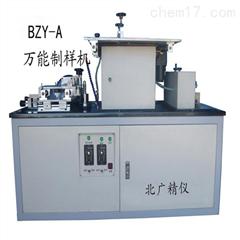 WYZ-240万能非金属实验样条制样机