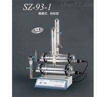 SZ-93-1亚荣自动纯水蒸馏器