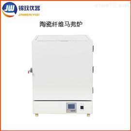 SX2-8-10T实验室高温炉 热处理陶瓷马弗炉厂家 锦玟