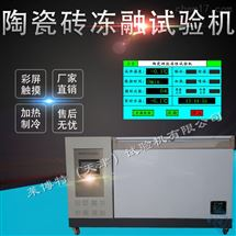 LBTY-10型向日葵app官方网站入口華北地區供應陶瓷磚抗凍性試驗機