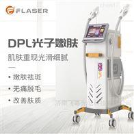 去红血丝光学仪器DPL窄谱光嫩肤仪