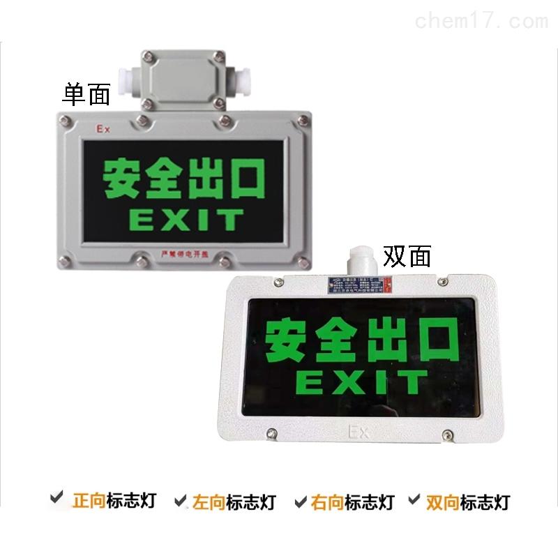 LY8912向左向右箭头带蓄电池防爆安全应急灯