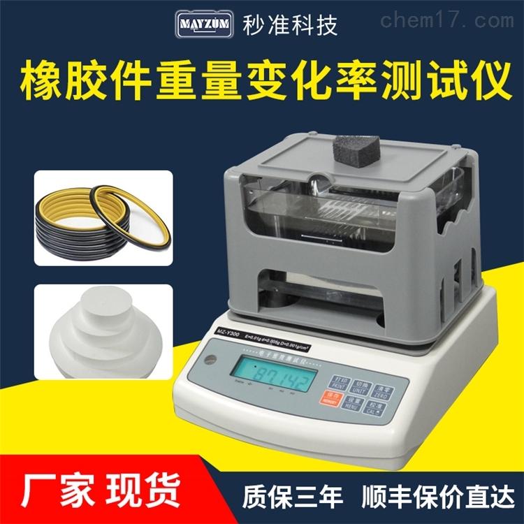 橡胶件密度重量变化率检测仪