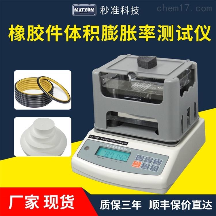 橡胶件体积膨胀率检测仪