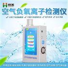 环境负氧离子检测仪