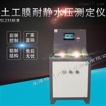 土工膜耐靜水壓測定儀-新型控製方式
