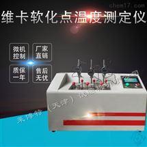 熱變形 維卡軟化點溫度檢測儀-產品介紹說明