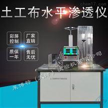 LBT-11型土工合成材料水平滲透儀恒溫水源可定製