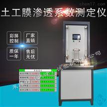 LBT-23型向日葵app官方下载檢測儀器土工膜滲透係數測定儀