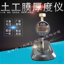 LBT-31型向日葵app官方下载檢測儀器土工膜厚度儀