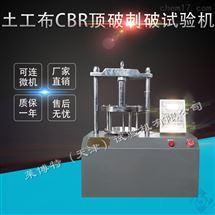 LBT-36型向日葵APP官方网站下载檢測儀器土工布CBR頂破試驗儀