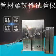 管材柔韌性試驗儀測量範圍及試件長度要求