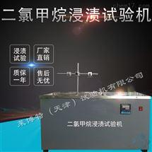 硬聚氯乙烯PVC-U管材二氯甲烷浸漬試驗儀