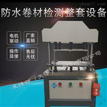 防水材料電動衝片機|液壓衝片|使用說明