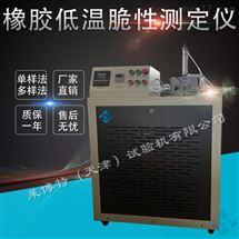 橡膠低溫脆性試驗機檢定標準 使用說明