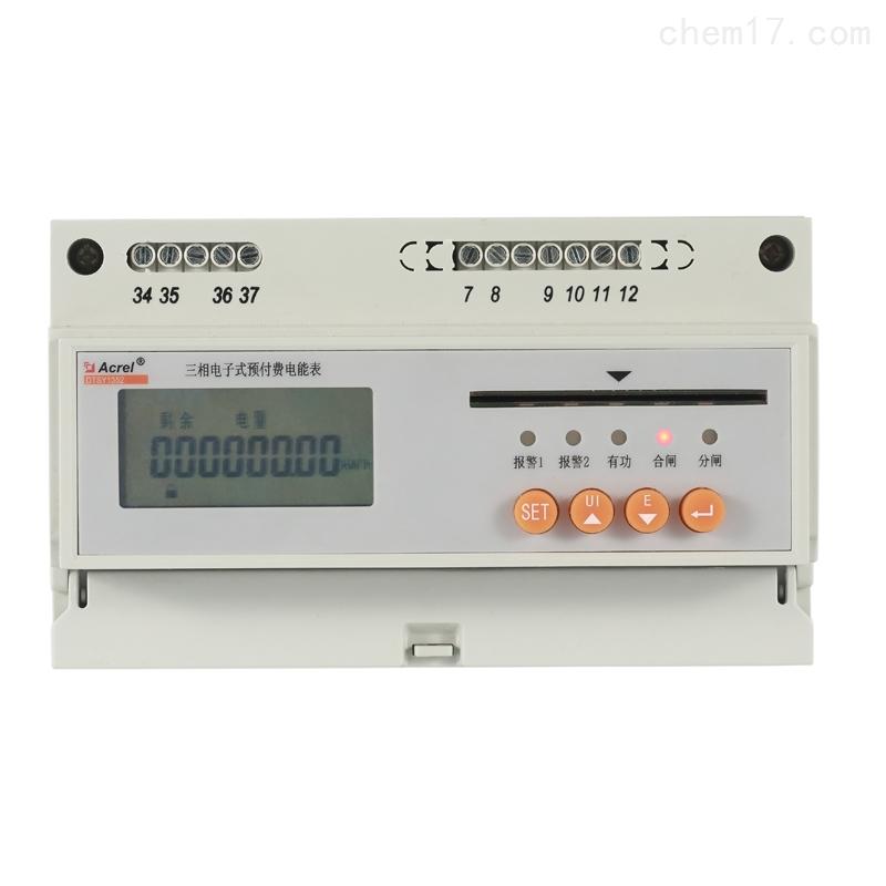 工業用電中的預付費遠程抄表系統