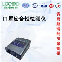 验证佩戴的等呼吸器进口密合性检测仪