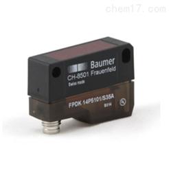 Baumer CH-8501堡盟FPDK14P5101/S35A光电开关PNP