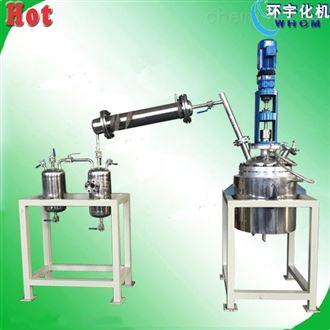 GSH50L机械密封减压蒸馏反应釜外循环加热冷却