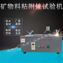 防水卷材試驗方法瀝青礦物粒料粘附性試驗機