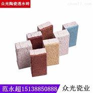 海绵城市55厚陶瓷透水砖厂家直销