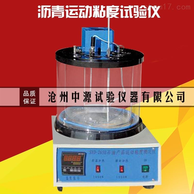 毛细管法沥青运动黏度测定仪