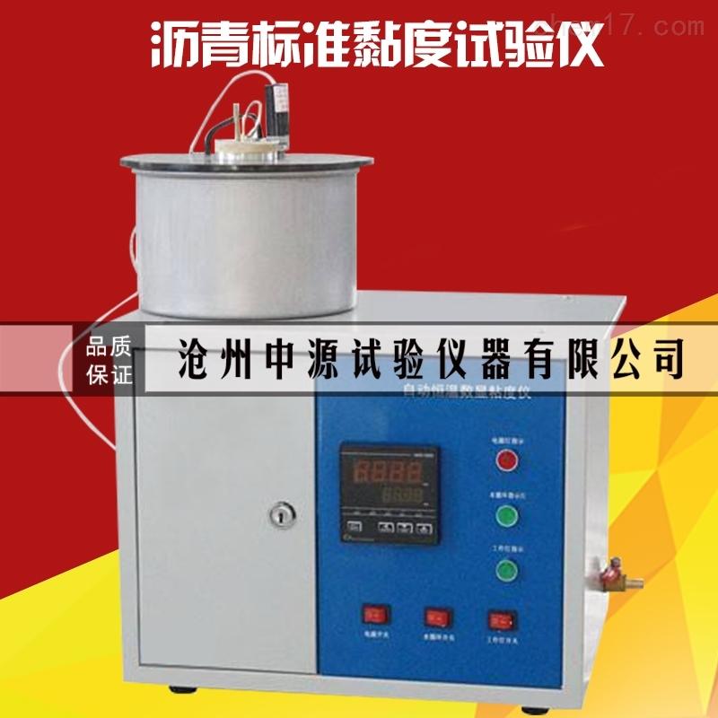 沥青标准黏度试验仪
