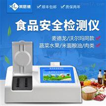 多功能食品安全检测仪器