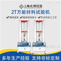 QB-8101伺服系统万能材料拉力试验机橡胶拉力测试仪