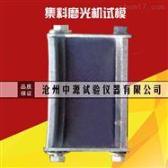 集料加速磨光机标准试模