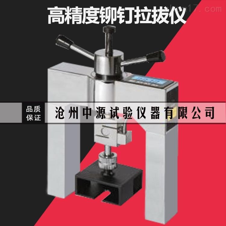铆钉隔热材料粘结强度测定仪