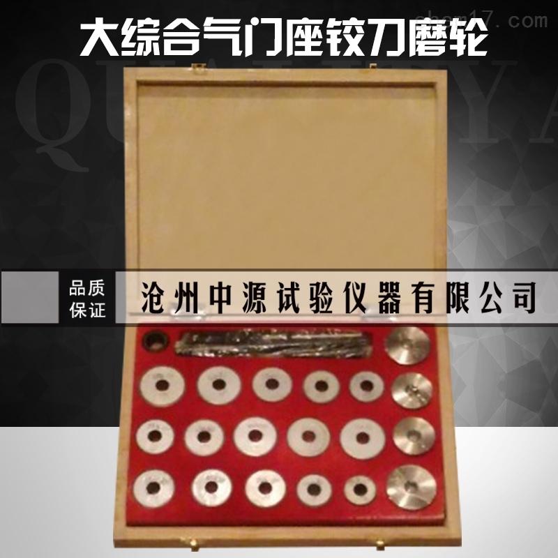 大综合硬质合金气门座铰刀磨轮