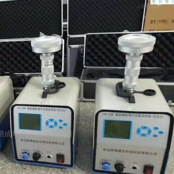 李工推荐高负压型智能颗粒物中流量采样器