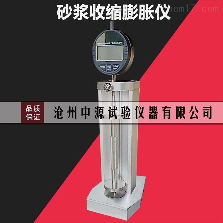 水泥收缩膨胀率测定仪