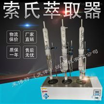 LBTZ-12型防水材料索氏萃取器電加熱功率:300W