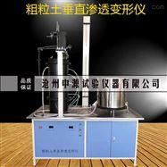 水利水电粗粒土垂直渗透变形仪