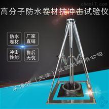 LBTZ-24型高分子防水卷材抗衝擊試驗儀