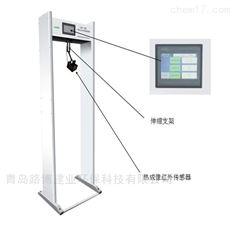 青岛路博门式红外温度检测仪测温门