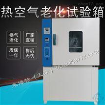 LBTZ-32型熱空氣老化箱做可塑性材料的試驗