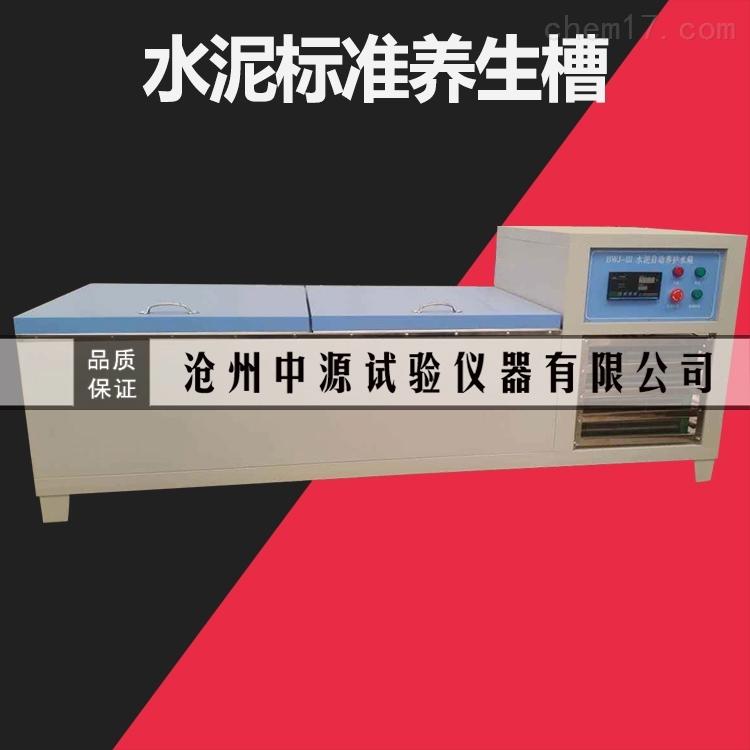 水泥标准养生槽