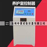 养护室控制器