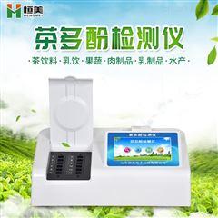 HM-F12茶多酚检测仪