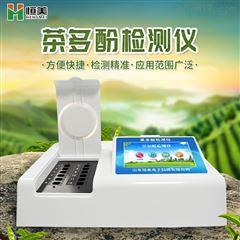 HM-F12茶多酚检测仪器