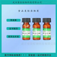 芸香苷纯度标准物质 10mg/瓶 食品标样
