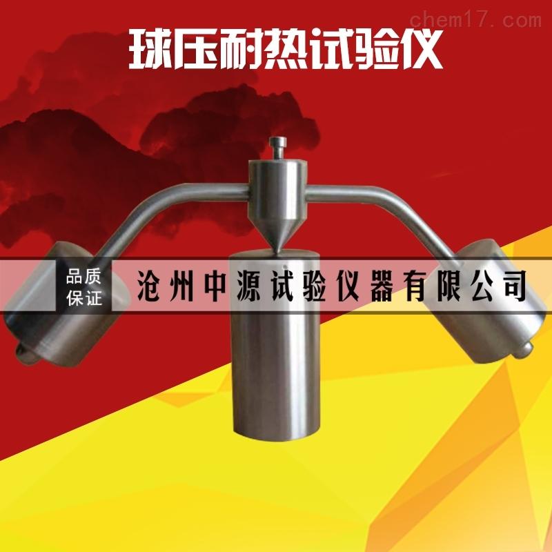 电工套管球压测试仪