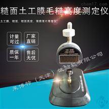 LBT-33型向日葵app官方下载色斑糙麵土工膜毛糙高度測定儀產品參數