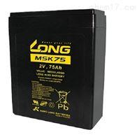 2V75AHLONG广隆蓄电池MSK75代理商