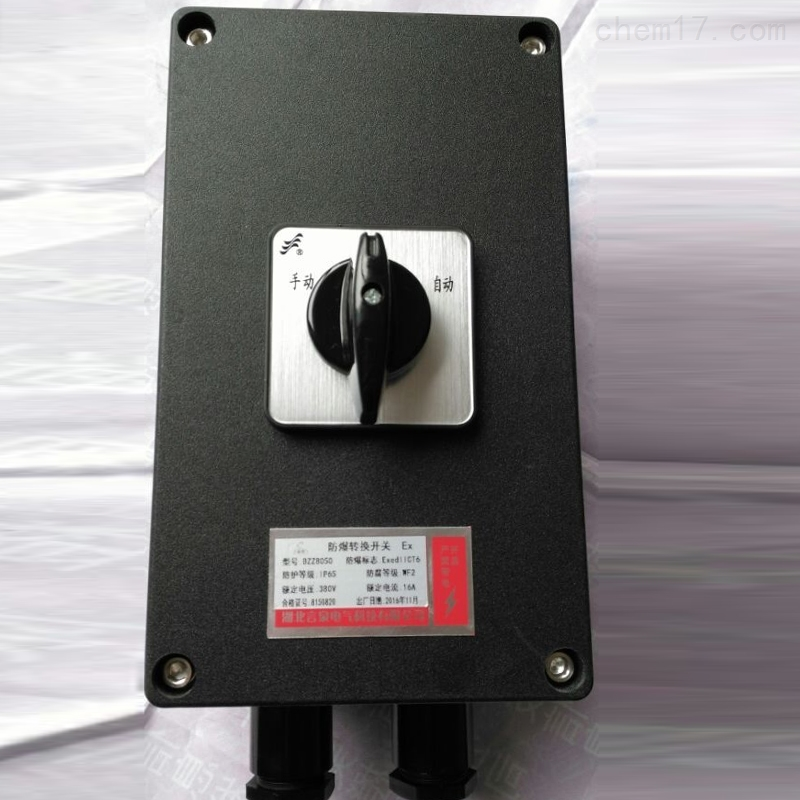 BZZ8050-32A/3P防爆防腐转换控制开关盒