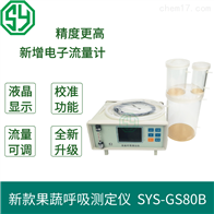 SYS-GS80B新款果蔬呼吸测定仪